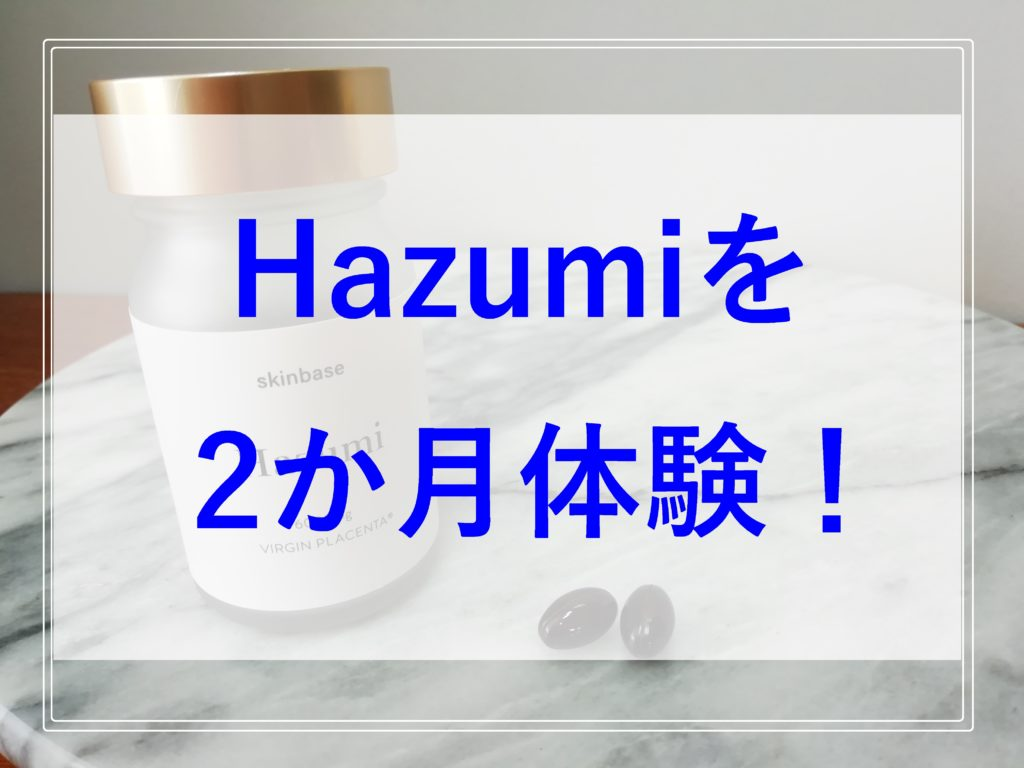Hazumi口コミ