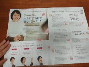 Hazumi プラセンタ 口コミ